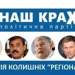 «Наш край» — проросійска партія, проект-сателіт ОПЗЖ», — блогер Бондаренко