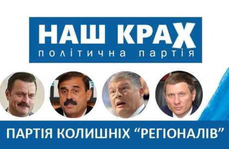 """""""Наш край"""" - проросійска партія, проект-сателіт ОПЗЖ"""", - блогер"""