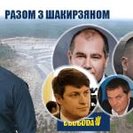 Команда Віктора Шакирзяна — злочинці, корумповані правоохоронці, смотрящіє по бурштину