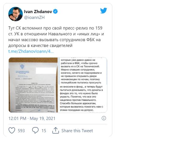 Сотрудники ФБК вызваны на допросы по делу о мошенничестве против Навального - Мафія України