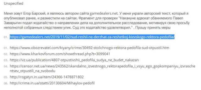 Украинская организованная преступность и «забвение» в Google