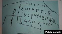 Графічне відтворення напису на стіні Собору святої Софії з книги Сергія Висоцького «Давньоруські написи Софії Київської ХІ–ХІV ст.»