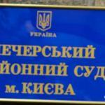 Печерський суд зобов'язав генпрокурорку забрати справу про спробу дачі хабара у НАБУ і САП