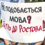 Нинішня влада України на боці української мови чи проти неї?