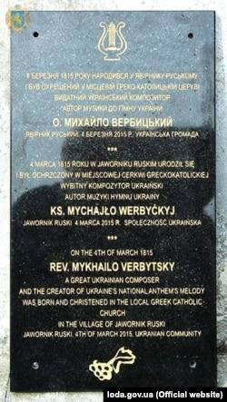 Пам'ятна дошка в Явірнику-Руському на честь Михайла Вербицького