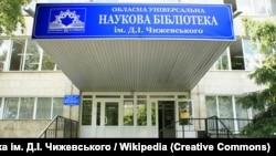 Основна будівля Обласної універсальної наукової бібліотеки імені Дмитра Чижевського. Кропивницький
