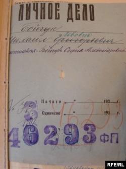 Справа Михайла Бойчука із колишнього архіву НКВД СРСР