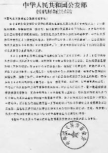 1993年9月21日,中國公安部主辦的《人民公安報》刊登報導《法輪功為見義勇為先進分子提供康復治療》