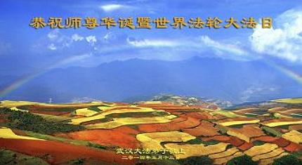 湖北省武汉法轮功弟子恭祝李洪志师尊华诞暨世界法轮大法日。(明慧网)