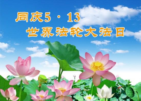 又臨法輪大法日,回憶起關於師尊李洪志先生的幾件往事,記下來,以表達對師尊的敬意,並留給後人。(明慧圖片)