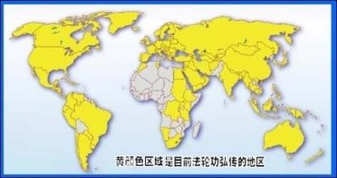 法輪大法至今已廣傳全球一百四十多個國家地區。(正見網)