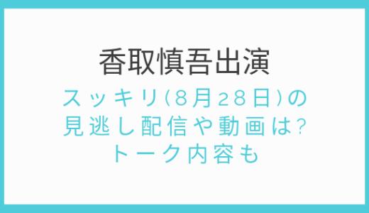 香取慎吾出演|スッキリ(8月28日)の見逃し配信や動画は?トーク内容も