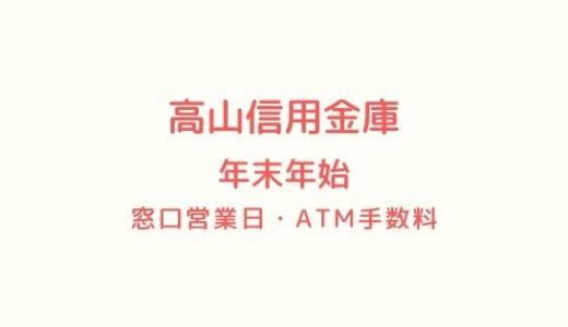 [高山信用金庫]年末年始2020-2021の窓口営業日時間まとめ!ATM手数料も