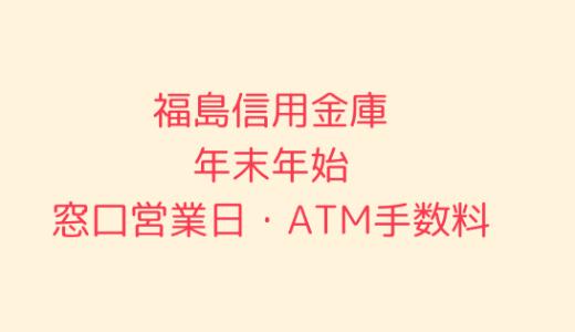 [福島信用金庫]年末年始2020-2021の窓口営業日時間まとめ!ATM手数料も