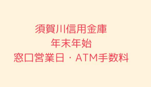 [須賀川信用金庫]年末年始2020-2021の窓口営業日時間まとめ!ATM手数料も