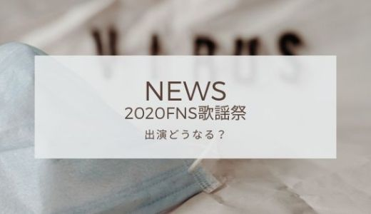 NEWSはFNS歌謡祭2020に出演できる?加藤シゲアキ×小山慶一郎の症状も