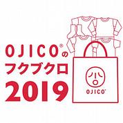 [OJICO(オジコ)福袋2020]中身ネタバレは?予約方法や通販・口コミも