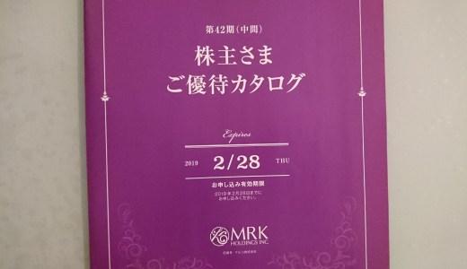 MRKホールディングス(旧マルコ)株主優待カタログ申込みはいつから?