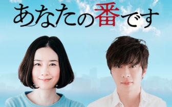田村海優(あなたの番です/子役)の本名や年齢は?出演作品や両親の画像も