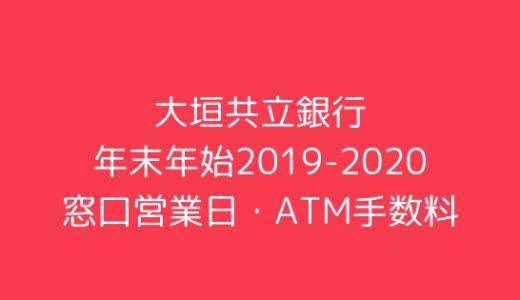 [大垣共立銀行]年末年始2019-2020の窓口営業日時間まとめ!ATM手数料も