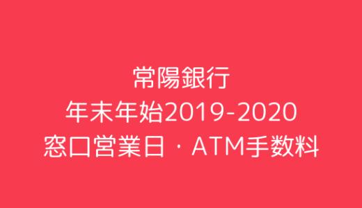 [常陽銀行]年末年始2019-2020の窓口営業日時間まとめ!ATM手数料も
