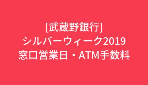 [武蔵野銀行]SW2019窓口やATM手数料は?店舗営業日や利用時間も