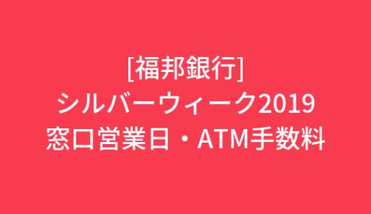[福邦銀行]SW2019窓口やATM手数料は?店舗営業日や利用時間も