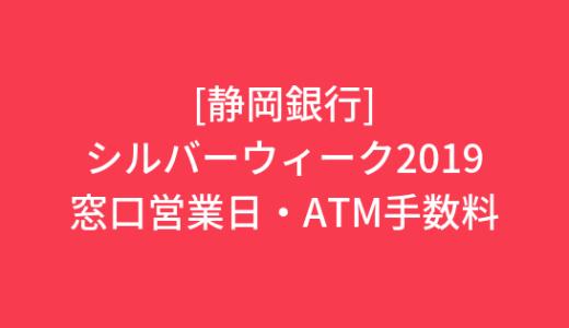 [静岡銀行]SW2019窓口やATM手数料は?店舗営業日や利用時間も