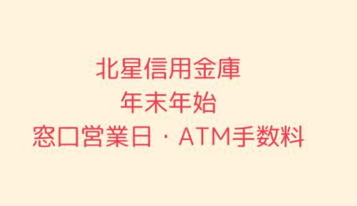 [北星信用金庫]年末年始2019-2020の窓口営業日時間まとめ!ATM手数料も