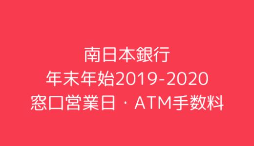 [南日本銀行]年末年始2019-2020の窓口営業日時間まとめ!ATM手数料も