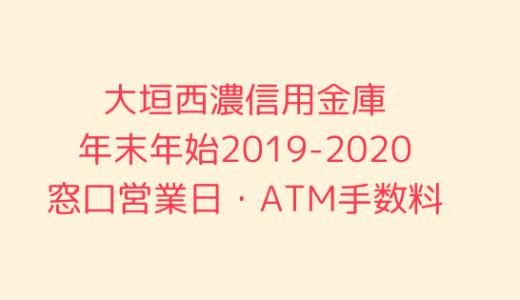 [大垣西濃信用金庫]年末年始2019-2020の窓口営業日時間まとめ!ATM手数料も
