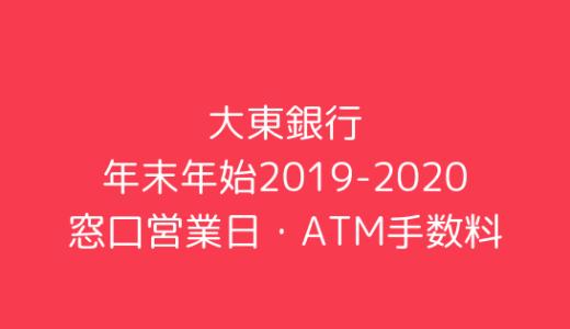 [大東銀行]年末年始2019-2020の窓口営業日時間まとめ!ATM手数料も