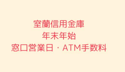 [室蘭信用金庫]年末年始2019-2020の窓口営業日時間まとめ!ATM手数料も
