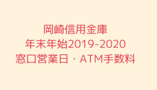 [岡崎信用金庫]年末年始2019-2020の窓口営業日時間まとめ!ATM手数料も