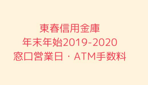 [東春信用金庫]年末年始2019-2020の窓口営業日時間まとめ!ATM手数料も