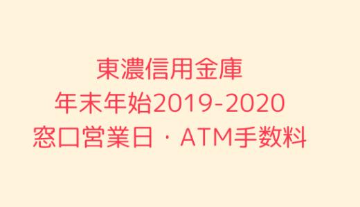 [東濃信用金庫]年末年始2019-2020の窓口営業日時間まとめ!ATM手数料も
