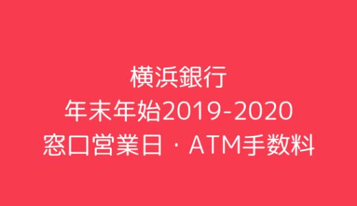 [横浜銀行]年末年始2019-2020の窓口営業日時間まとめ!ATM手数料も