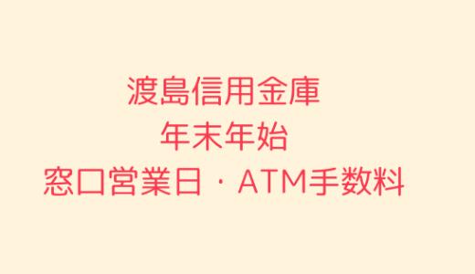 [渡島信用金庫]年末年始2020-2021の窓口営業日時間まとめ!ATM手数料も