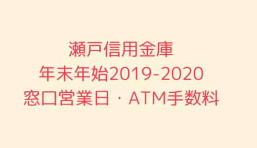 [瀬戸信用金庫]年末年始2020-2021の窓口営業日時間まとめ!ATM手数料も