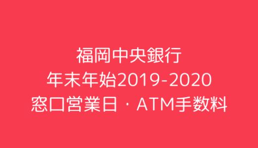[福岡中央銀行]年末年始2019-2020の窓口営業日時間まとめ!ATM手数料も