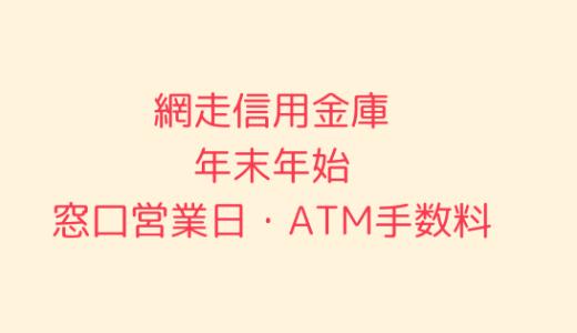 [網走信用金庫]年末年始2020-2021の窓口営業日時間まとめ!ATM手数料も