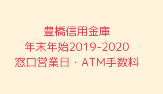 [豊橋信用金庫]年末年始2019-2020の窓口営業日時間まとめ!ATM手数料も