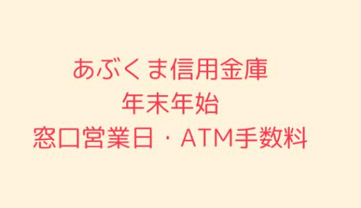 [あぶくま信用金庫]年末年始2020-2021の窓口営業日時間まとめ!ATM手数料も