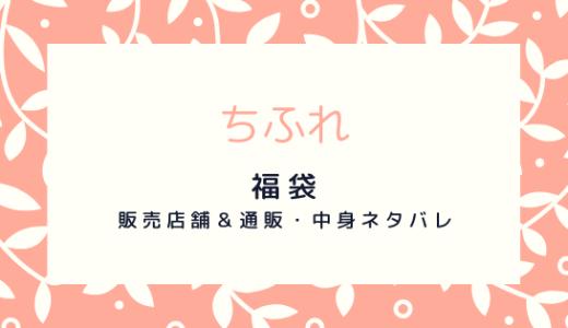 ちふれ(綾花)福袋2021|どこで買える?予約と発売日/中身も調査!