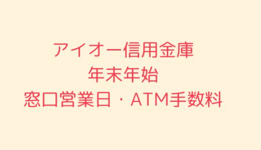 [アイオー信用金庫]年末年始2019-2020の窓口営業日時間まとめ!ATM手数料も
