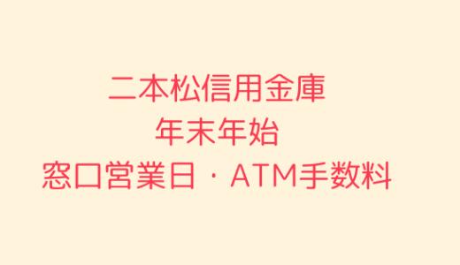 [二本松信用金庫]年末年始2019-2020の窓口営業日時間まとめ!ATM手数料も