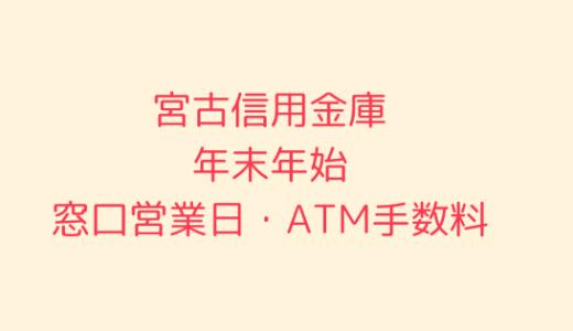 [宮古信用金庫]年末年始2019-2020の窓口営業日時間まとめ!ATM手数料も