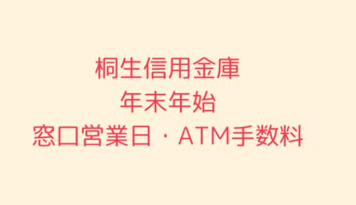 [桐生信用金庫]年末年始2019-2020の窓口営業日時間まとめ!ATM手数料も