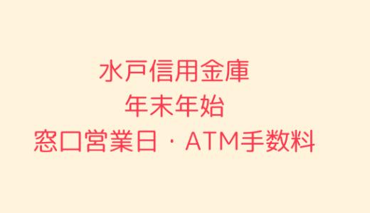 [水戸信用金庫]年末年始2019-2020の窓口営業日時間まとめ!ATM手数料も