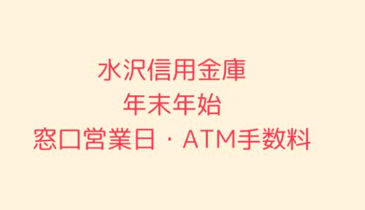 [水沢信用金庫]年末年始2020-2021の窓口営業日時間まとめ!ATM手数料も